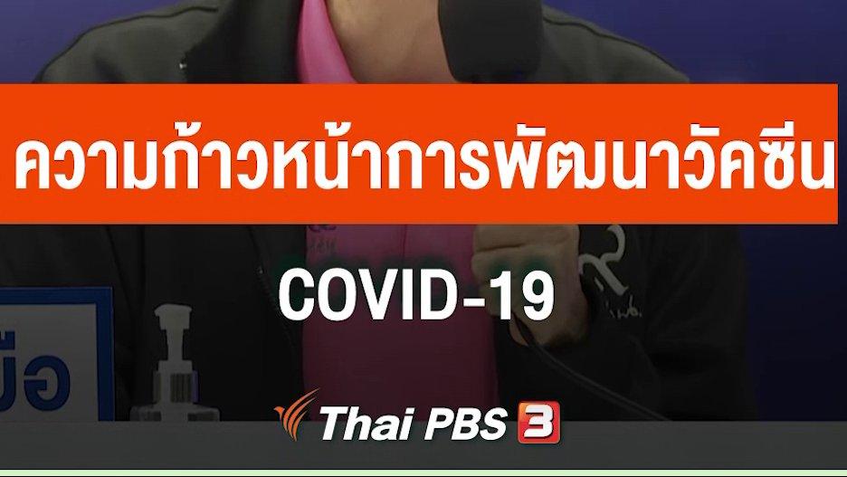 ความก้าวหน้าการพัฒนาวัคซีน COVID-19