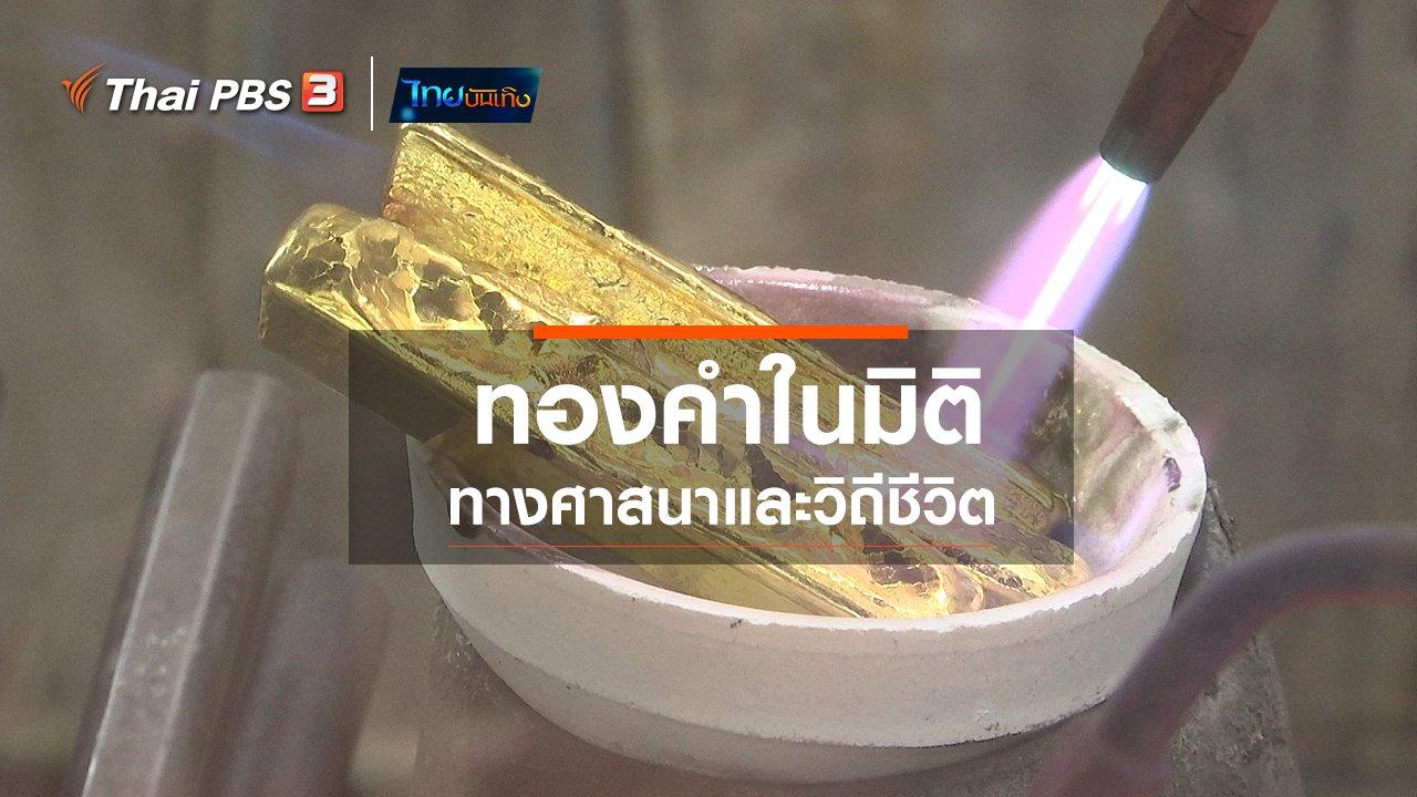 ไทยบันเทิง - เรื่องนี้มีตำนาน : ทองคำในมิติทางศาสนาและวิถีชีวิต