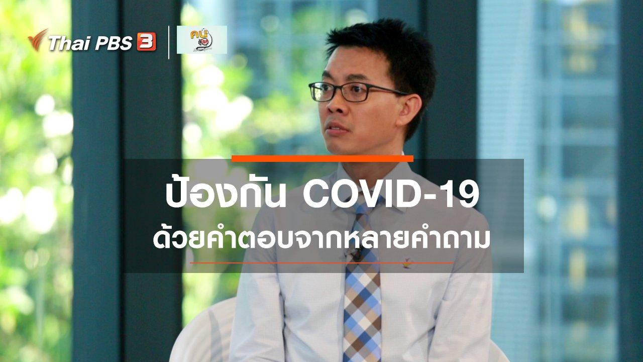 คนสู้โรค - ปรับก่อนป่วย : หลากคำถามเรื่องป้องกันเชื้อ COVID-19