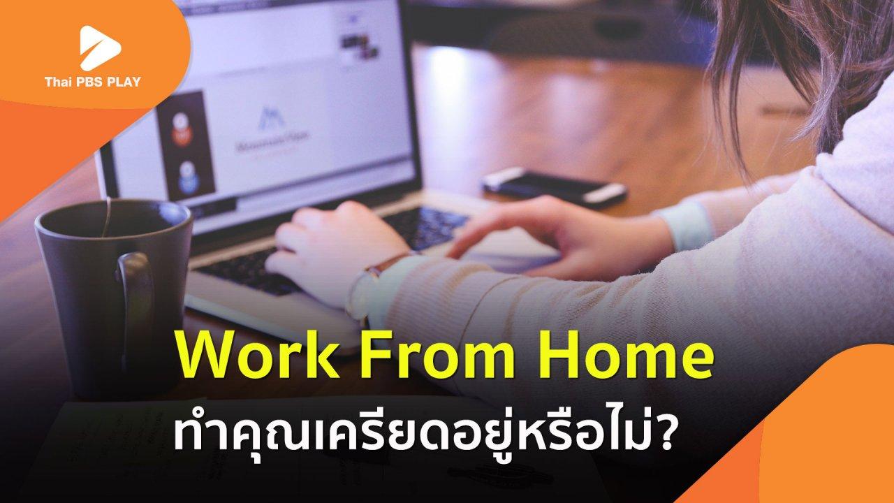 Thai PBS Play - Work From Home ทำคุณเครียดอยู่หรือไม่?