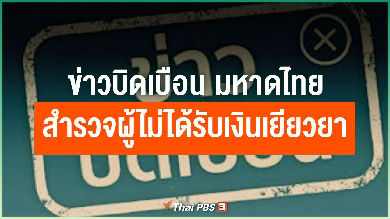 Coronavirus - ข่าวบิดเบือน มหาดไทยสำรวจผู้ไม่ได้รับเงิน 5,000 บาท