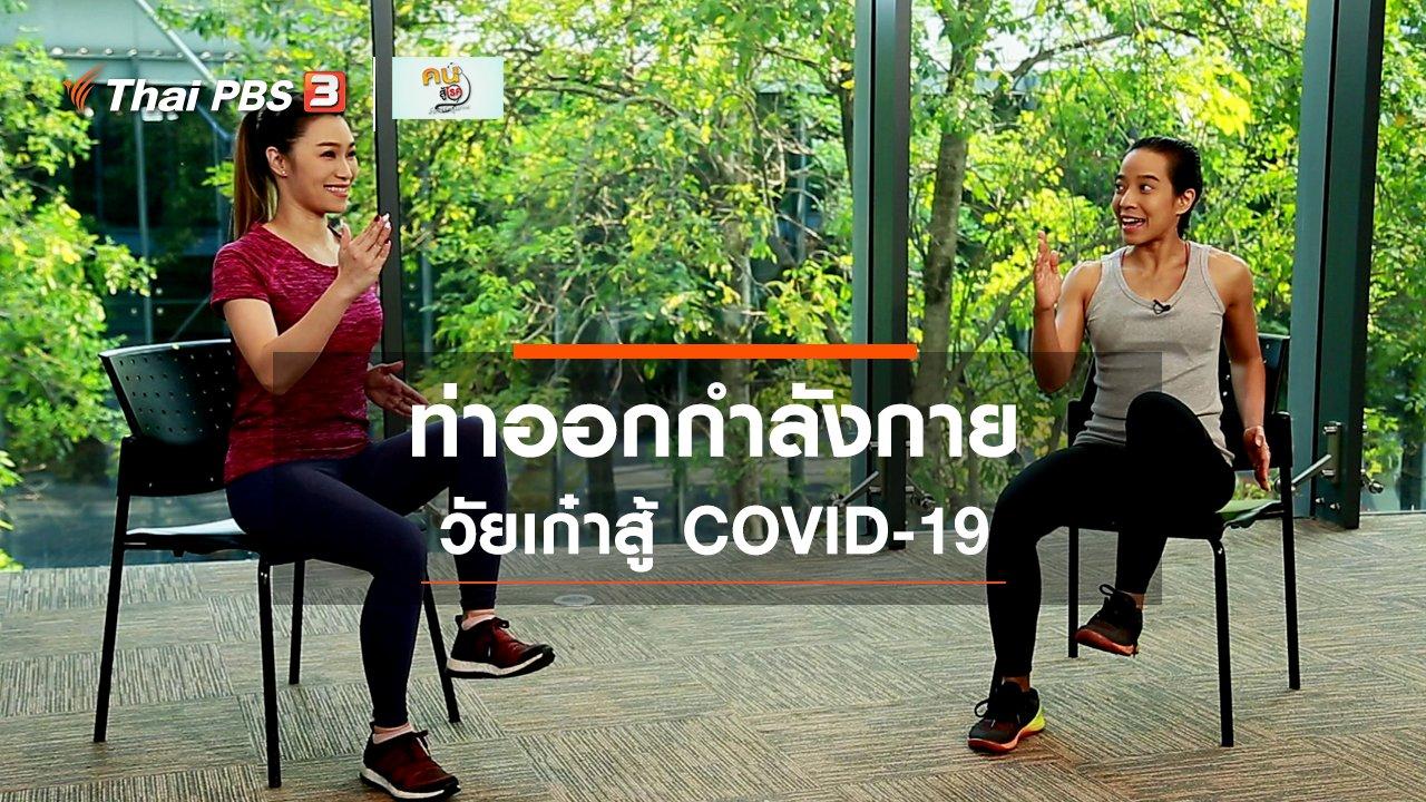 คนสู้โรค - Good Look : ท่าออกกำลังกายวัยเก๋าสู้ COVID-19