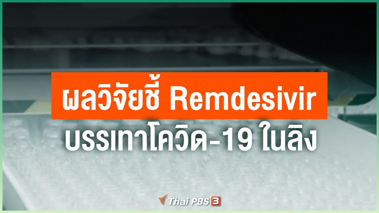 Coronavirus - ผลวิจัยชี้ Remdesivir บรรเทาโควิด-19 ในลิง