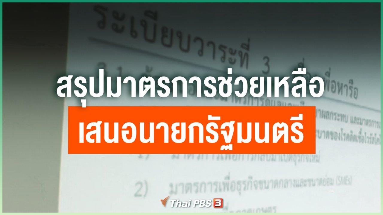 Coronavirus - สรุปมาตรการช่วยเหลือเสนอนายกรัฐมนตรี