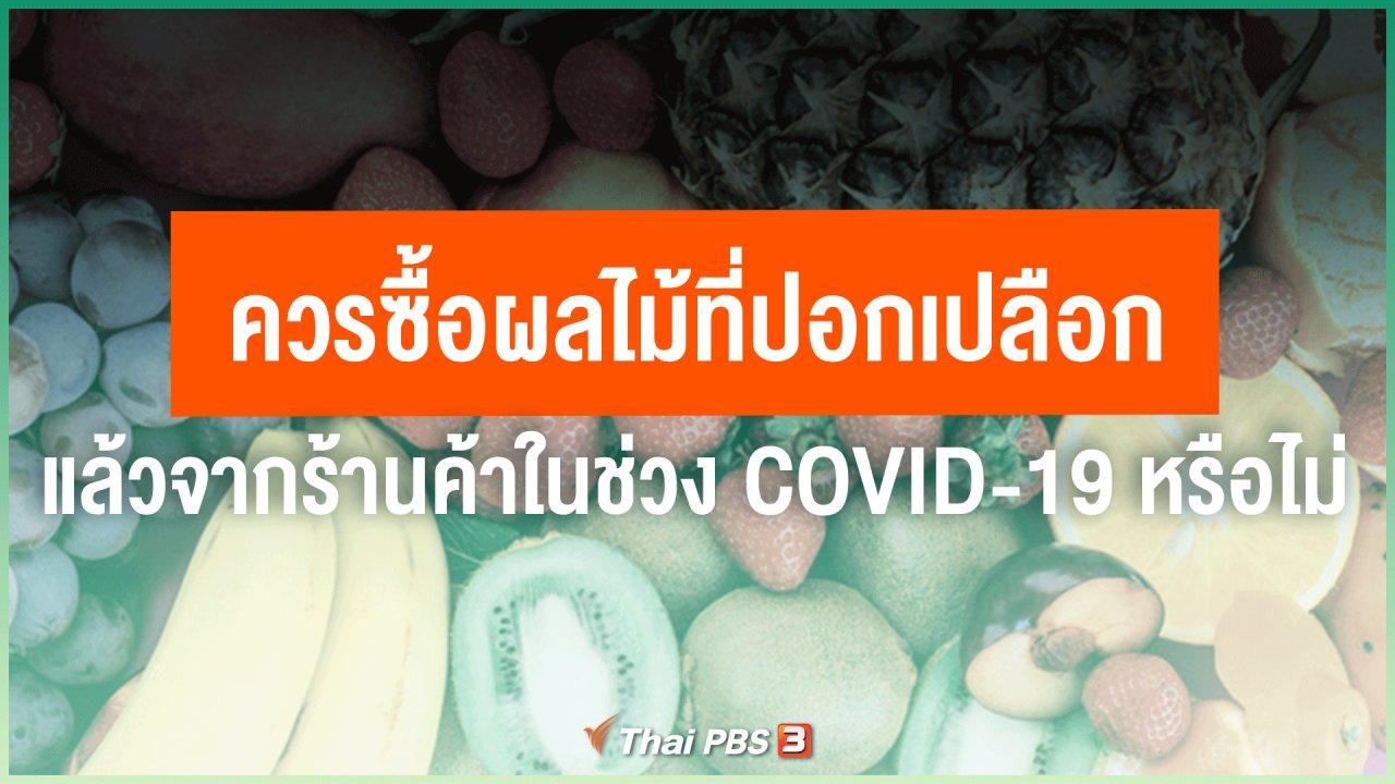 ไทยสู้โควิด-19 - ควรซื้อผลไม้ที่ปอกเปลือกแล้วจากร้านค้าในช่วง COVID-19 หรือไม่