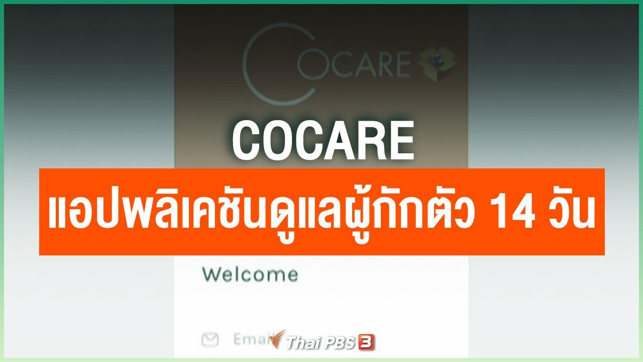 Coronavirus - CoCare แอปพลิเคชันดูแลผู้กักตัว 14 วัน