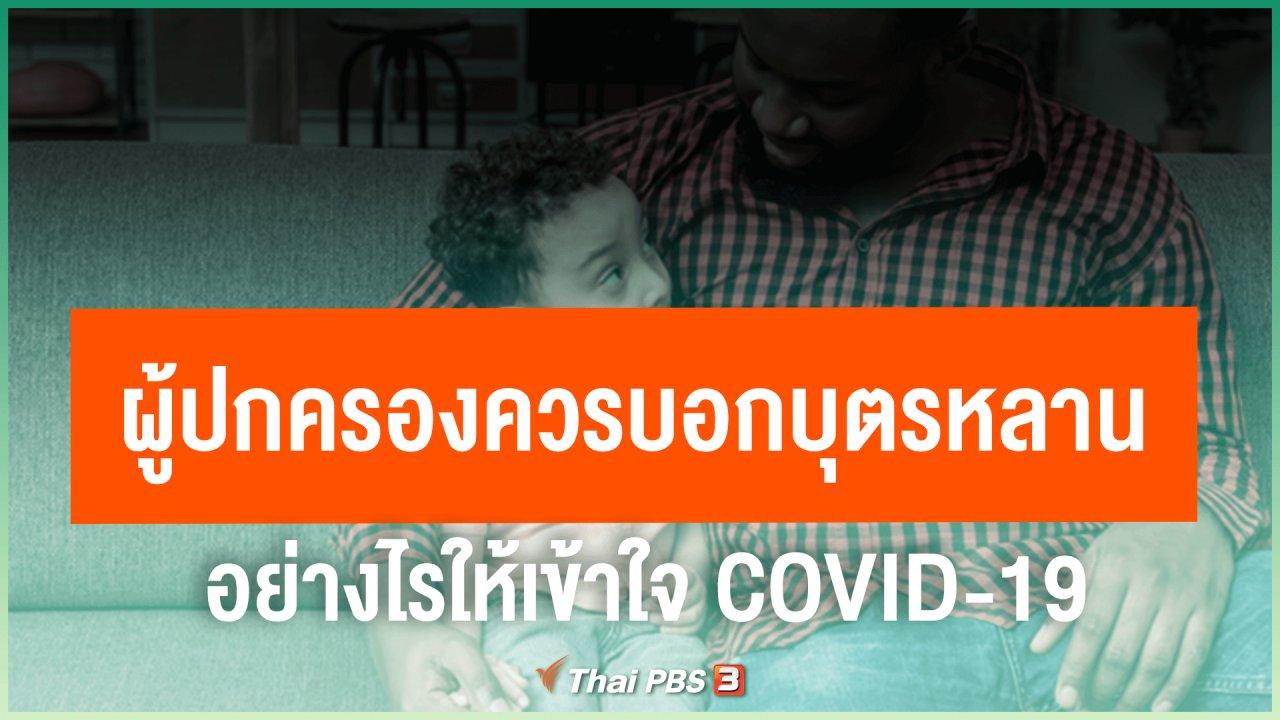 ไทยสู้โควิด-19 - ผู้ปกครองควรบอกบุตรหลานอย่างไรให้เข้าใจ COVID-19
