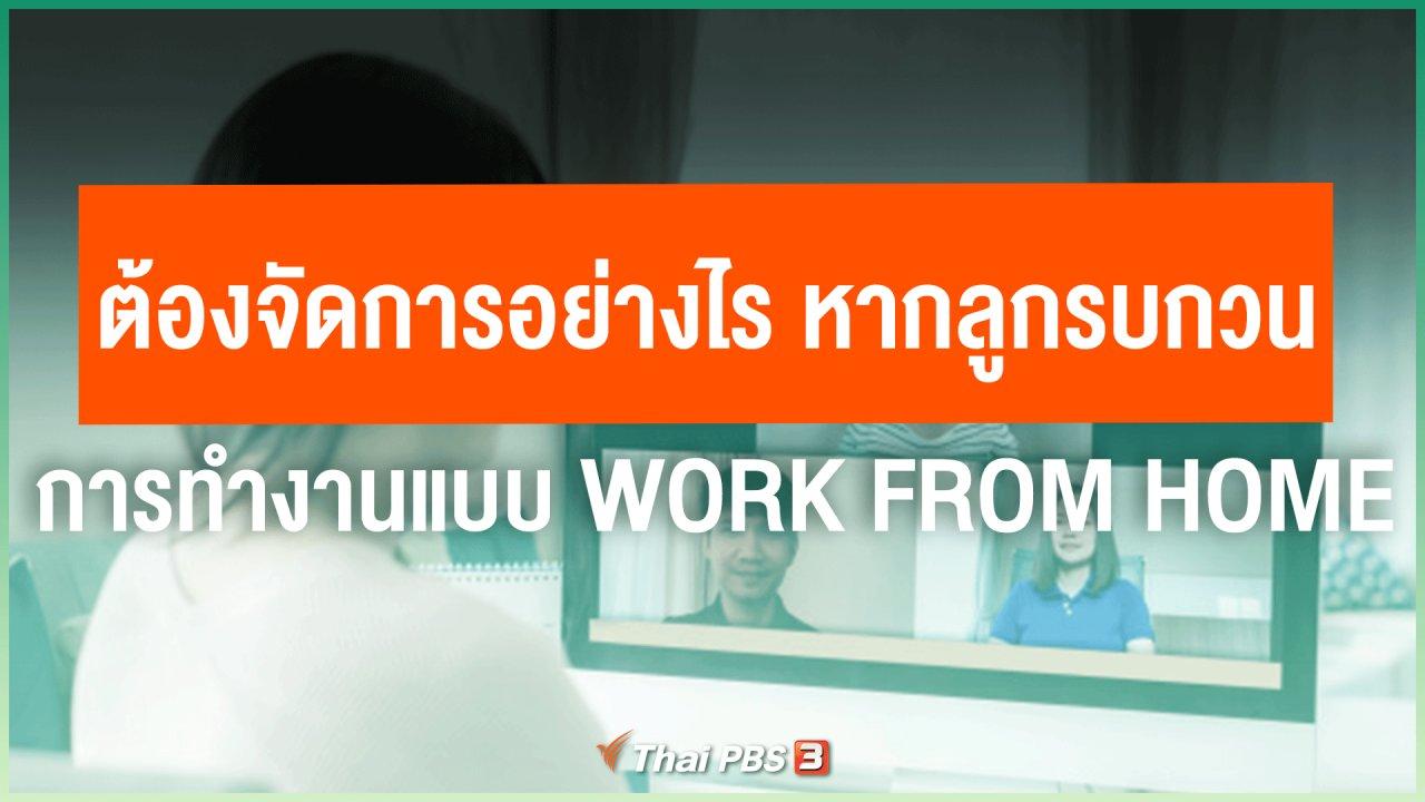 ไทยสู้โควิด-19 - ต้องจัดการอย่างไร หากลูกรบกวนการทำงานแบบ Work From Home