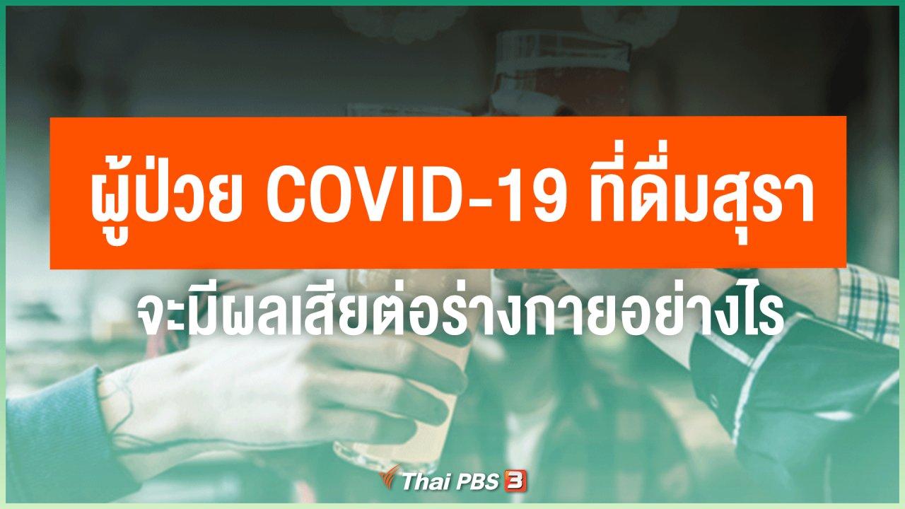 ไทยสู้โควิด-19 - ผู้ป่วย COVID-19 ที่ดื่มสุรา จะมีผลเสียต่อร่างกายอย่างไร