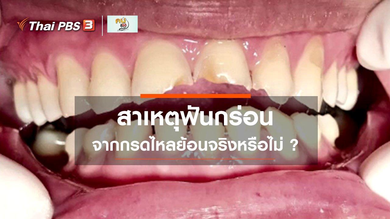 คนสู้โรค - รู้สู้โรค : กรดไหลย้อนทำให้ฟันกร่อนได้จริงหรือไม่ ?