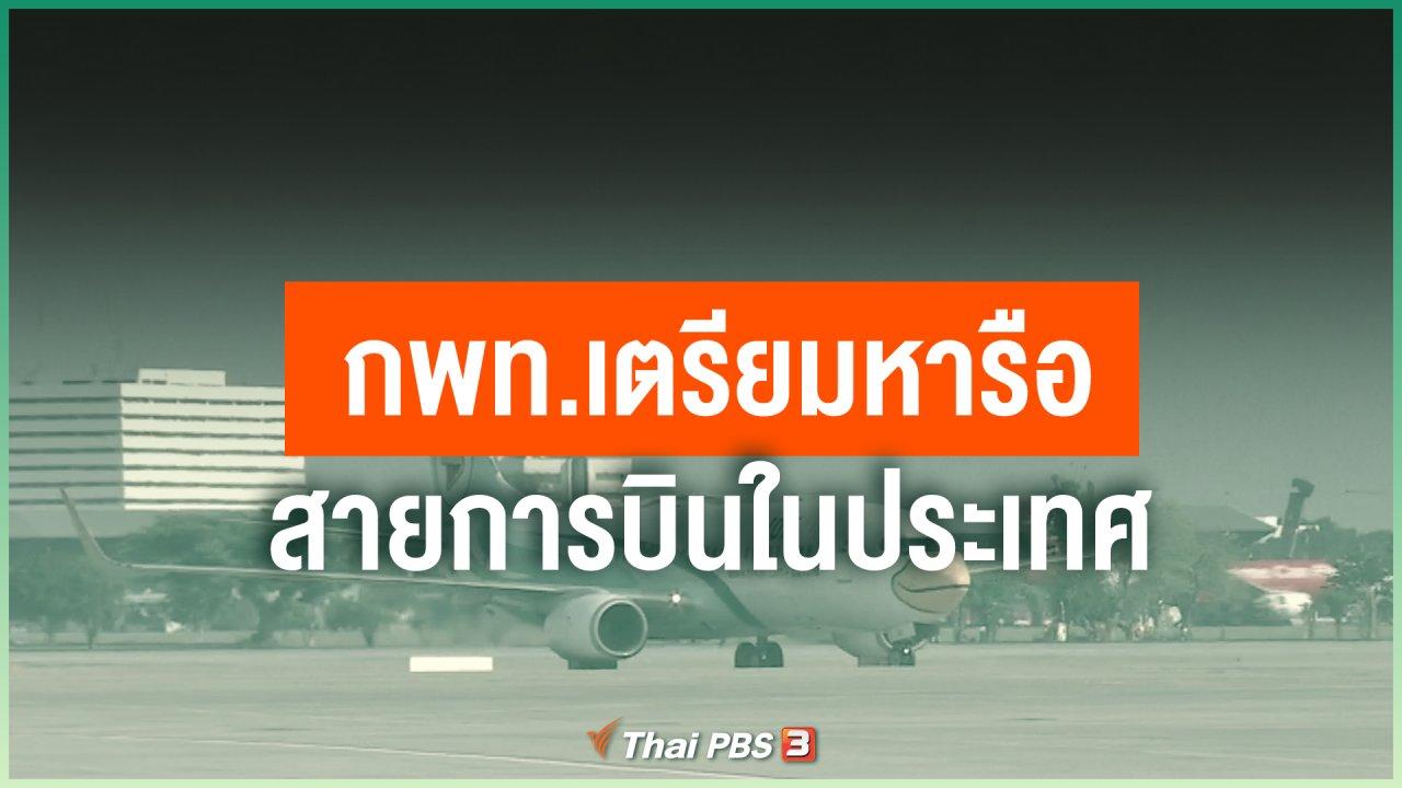Coronavirus - กพท.เตรียมหารือสายการบินในประเทศ