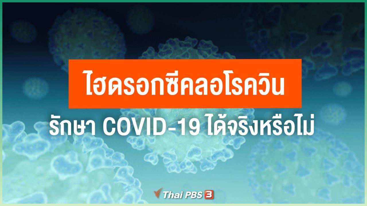 ไทยสู้โควิด-19 - ไฮดรอกซีคลอโรควิน รักษา COVID-19 ได้จริงหรือไม่