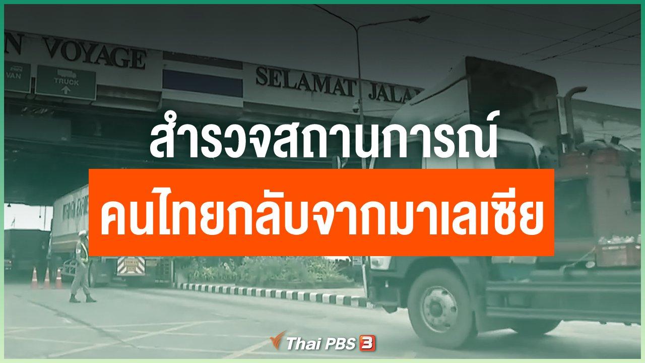 Coronavirus - สำรวจสถานการณ์คนไทยกลับจากมาเลเซีย