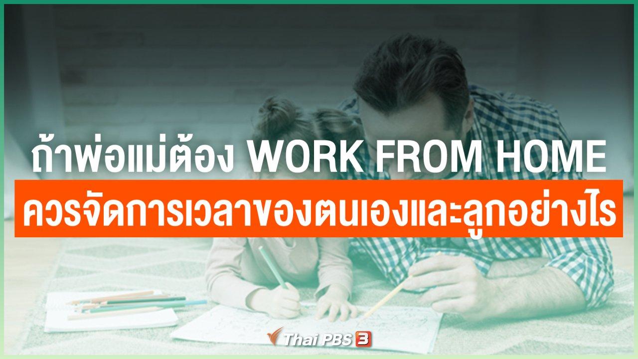 วันใหม่วาไรตี้ - ถ้าพ่อแม่ต้อง Work From Home ควรจัดการเวลาของตนเองและลูกอย่างไร