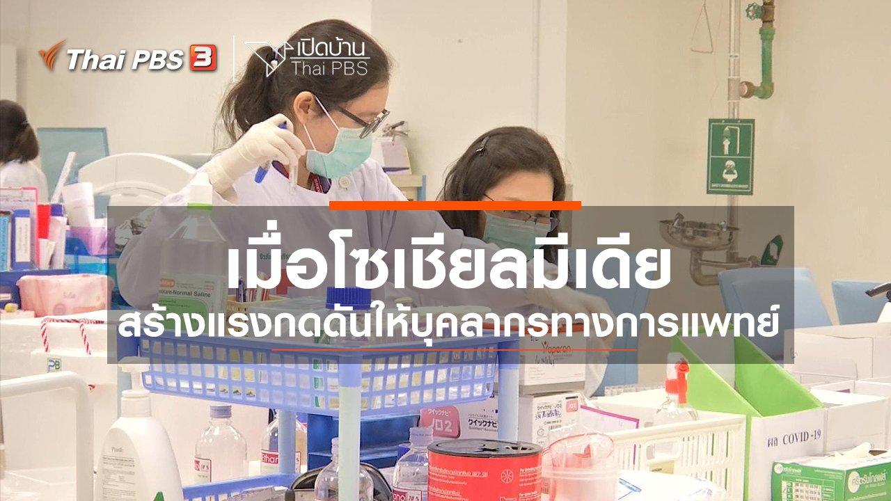 เปิดบ้าน Thai PBS - รู้เท่าทันสื่อ : เมื่อโซเชียลมีเดียสร้างแรงกดดันให้บุคลากรทางการแพทย์