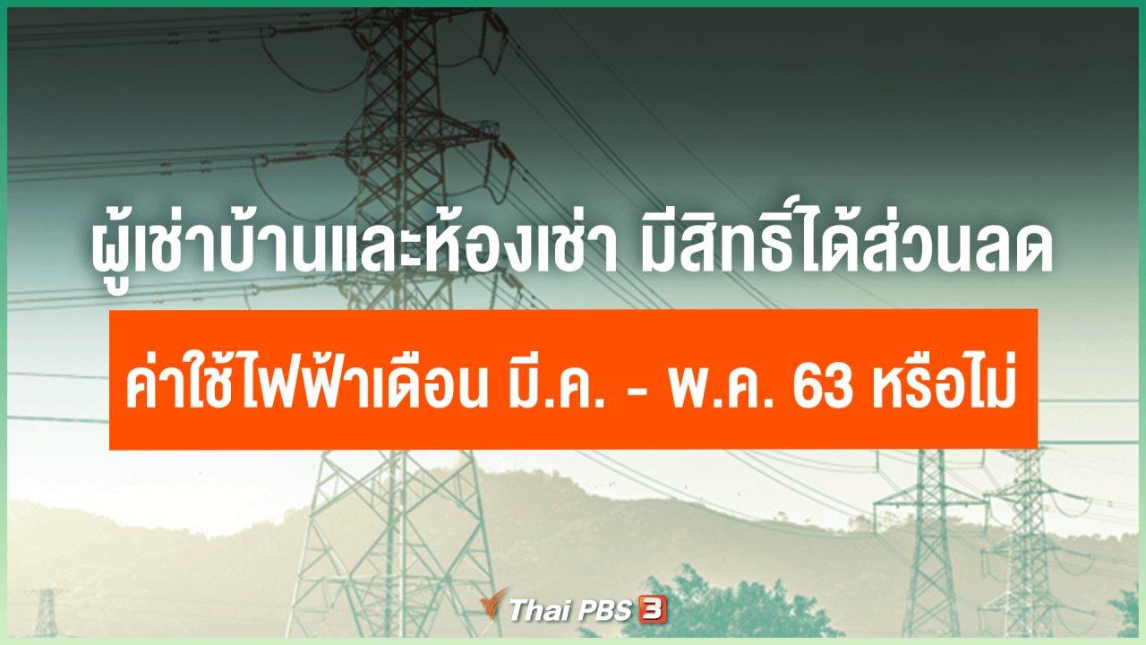 ไทยสู้โควิด-19 - ผู้เช่าบ้านและห้องเช่า มีสิทธิ์ได้ส่วนลดค่าใช้ไฟฟ้าเดือน มี.ค. - พ.ค. 63 หรือไม่