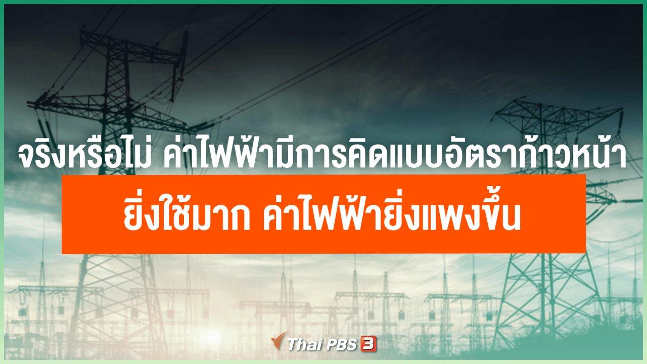 ไทยสู้โควิด-19 - จริงหรือไม่ ค่าไฟฟ้ามีการคิดแบบอัตราก้าวหน้า ยิ่งใช้มาก ค่าไฟฟ้ายิ่งแพงขึ้น