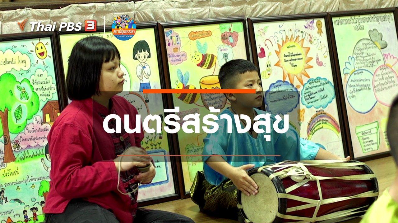 สถานีหุ่นหรรษา - หุ่นเล่าข่าว : ดนตรีสร้างสุข