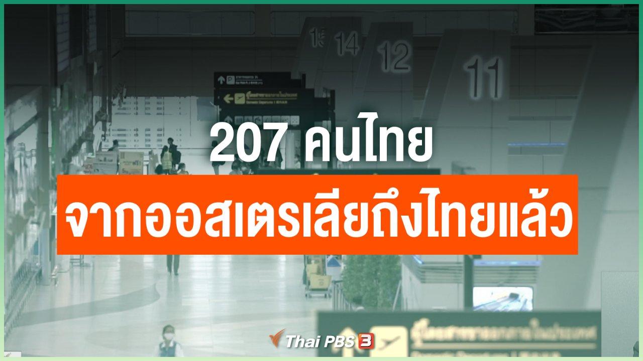 Coronavirus - 207 คนไทยจากออสเตรเลียถึงไทยแล้ว