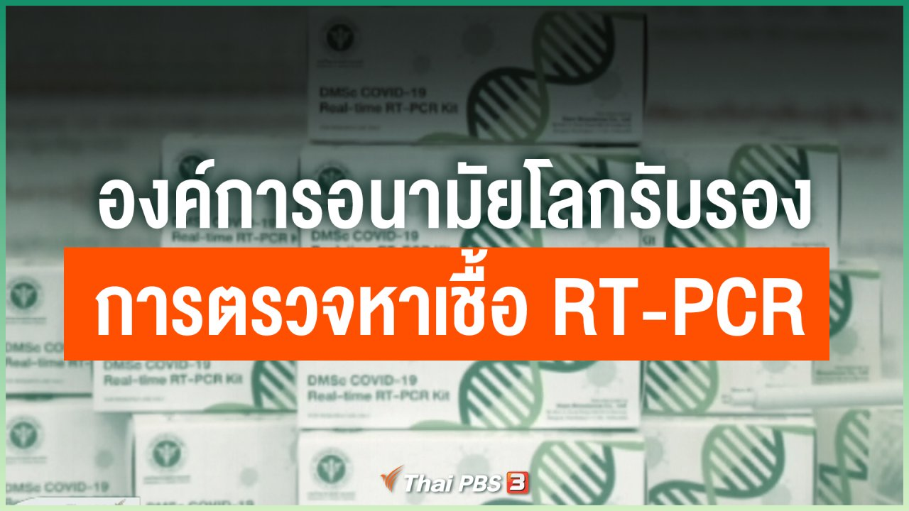 Coronavirus - องค์การอนามัยโลกรับรองการตรวจหาเชื้อ RT-PCR