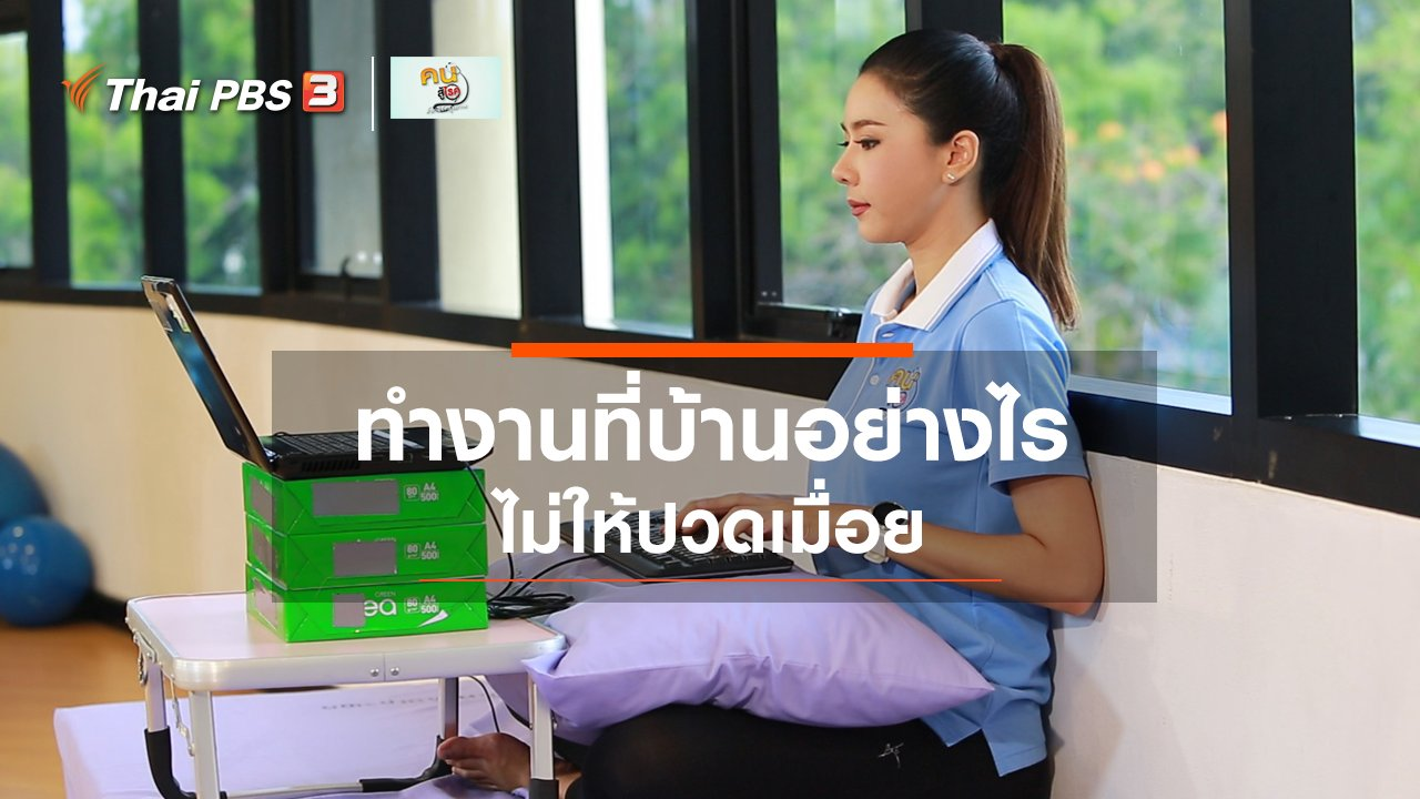 คนสู้โรค - ปรับก่อนป่วย : ทำงานที่บ้านอย่างไร ไม่ให้ปวดเมื่อย