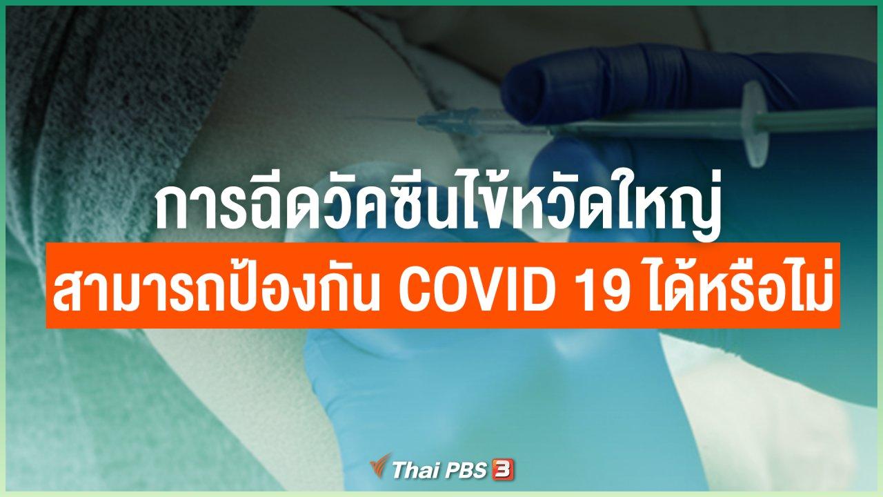 ไทยสู้โควิด-19 - การฉีดวัคซีนไข้หวัดใหญ่ สามารถป้องกัน COVID-19 ได้หรือไม่
