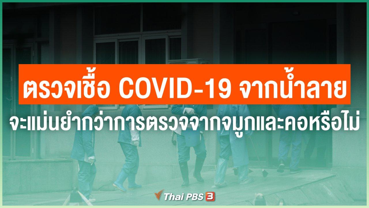 ไทยสู้โควิด-19 - การตรวจเชื้อ COVID-19 จากน้ำลาย จะแม่นยำกว่าการตรวจจากจมูกและคอหรือไม่
