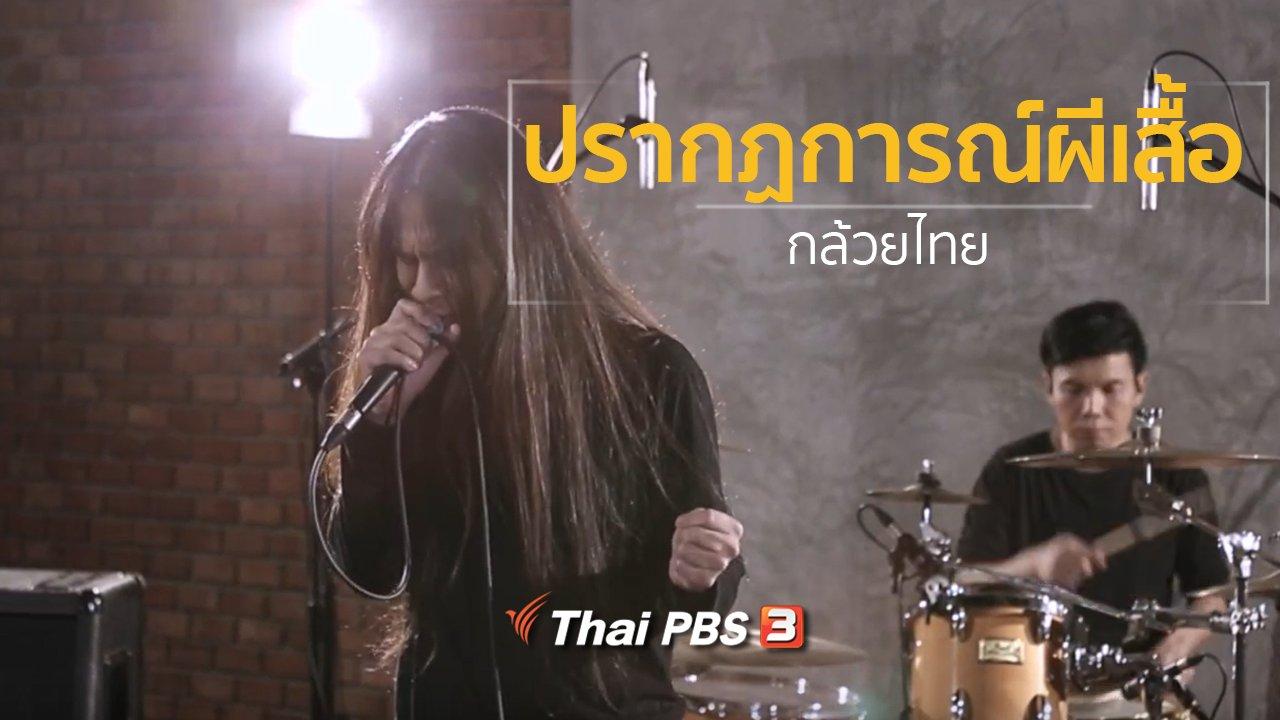 นักผจญเพลง - ปรากฏการณ์ผีเสื้อ – กล้วยไทย