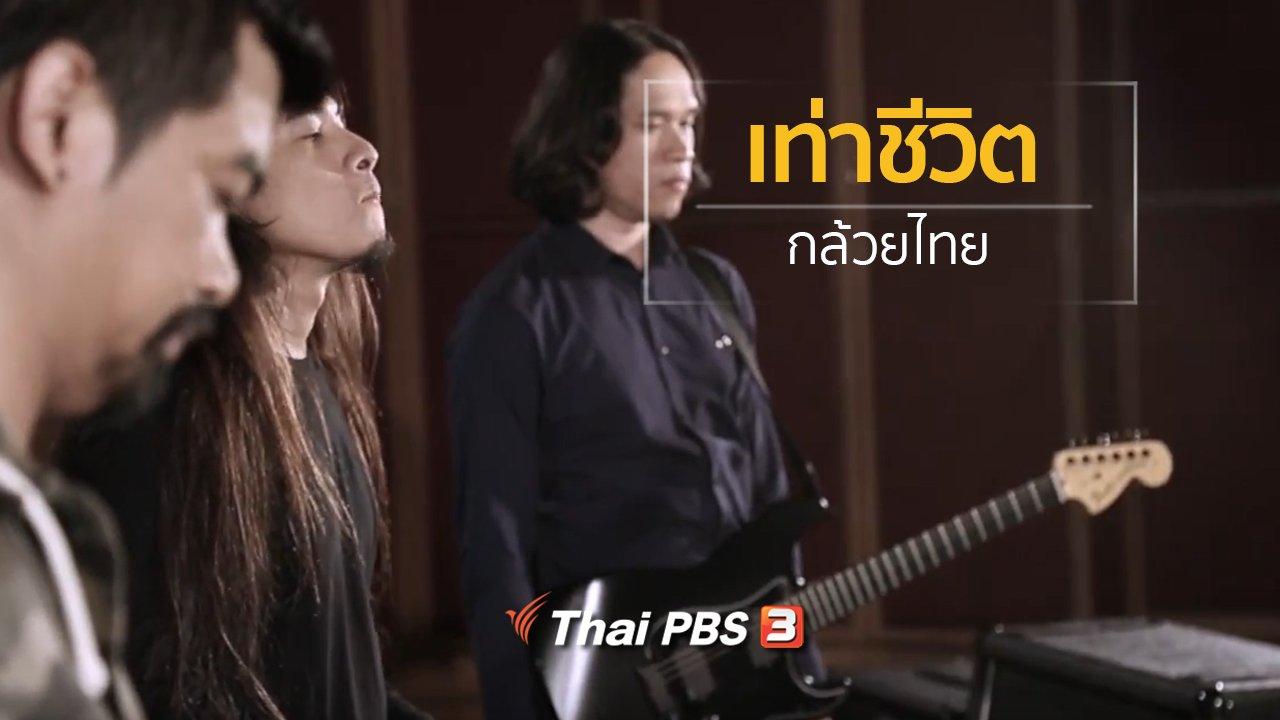 นักผจญเพลง - เท่าชีวิต – กล้วยไทย