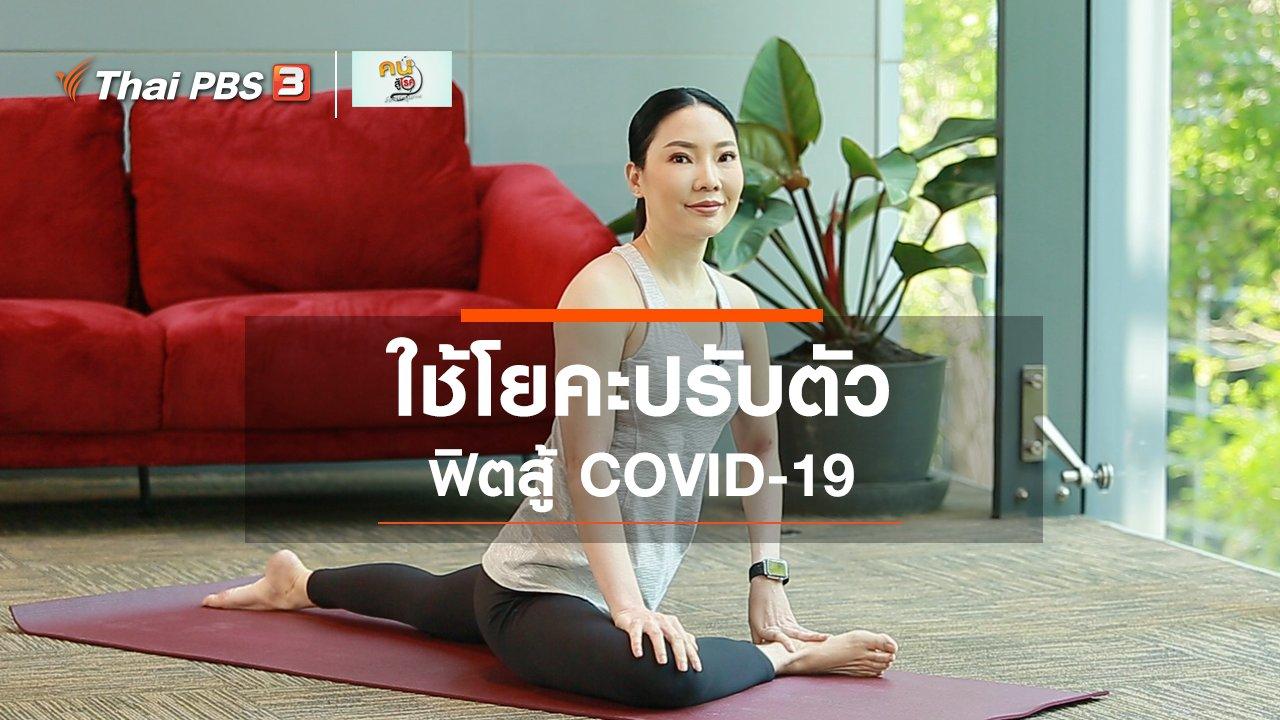 คนสู้โรค - Fit At Home ปรับตัว ฟิตสู้ COVID-19