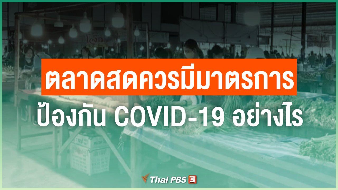 ไทยสู้โควิด-19 - ตลาดสดควรมีมาตรการป้องกัน COVID-19 อย่างไร