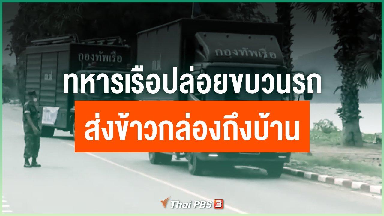 Coronavirus - ทหารเรือปล่อยขบวนรถส่งข้าวกล่องถึงบ้านวันละ 2,500 กล่อง