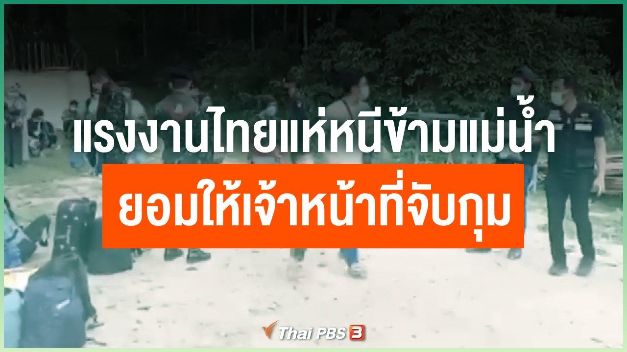 Coronavirus - แรงงานไทยแห่หนีข้ามแม่น้ำยอมให้เจ้าหน้าที่จับกุม