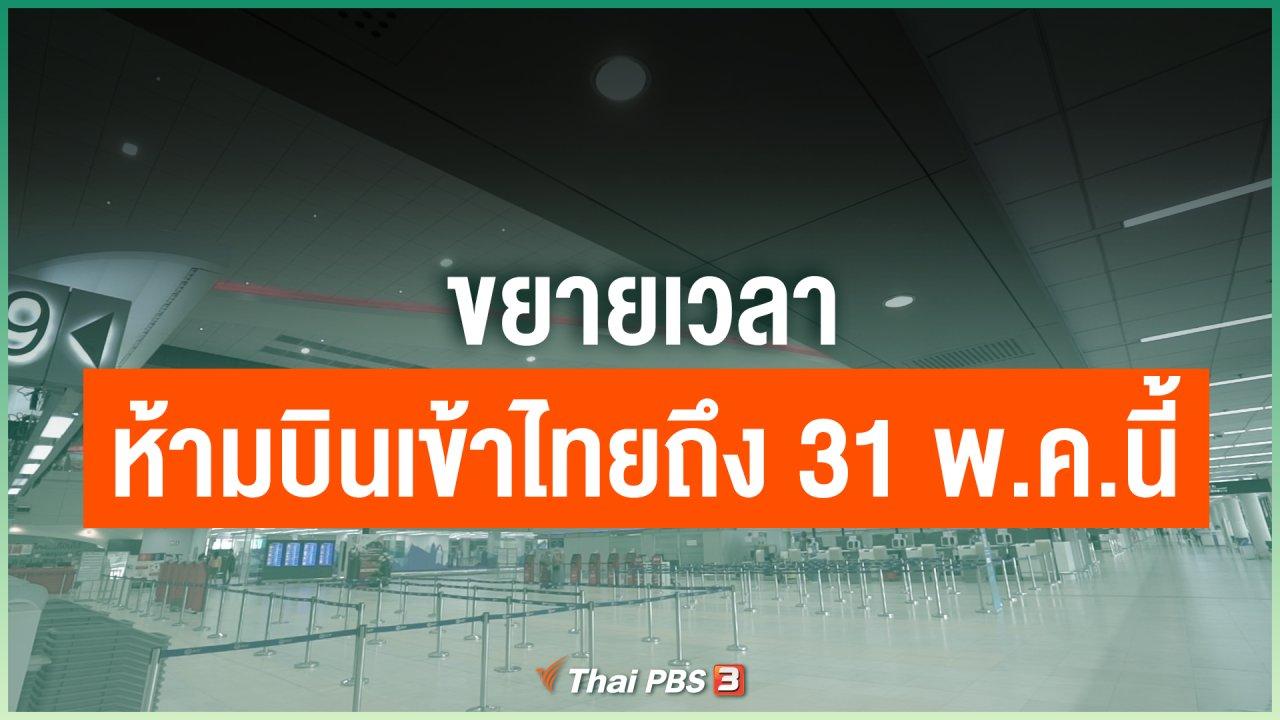 Coronavirus - ขยายเวลาห้ามบินเข้าไทยถึง 31 พ.ค.นี้