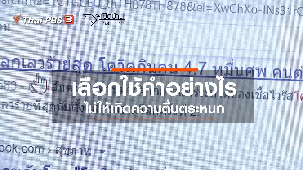 เปิดบ้าน Thai PBS - รู้เท่าทันสื่อ : เลือกใช้คำอย่างไร ไม่ให้เกิดความตื่นตระหนก