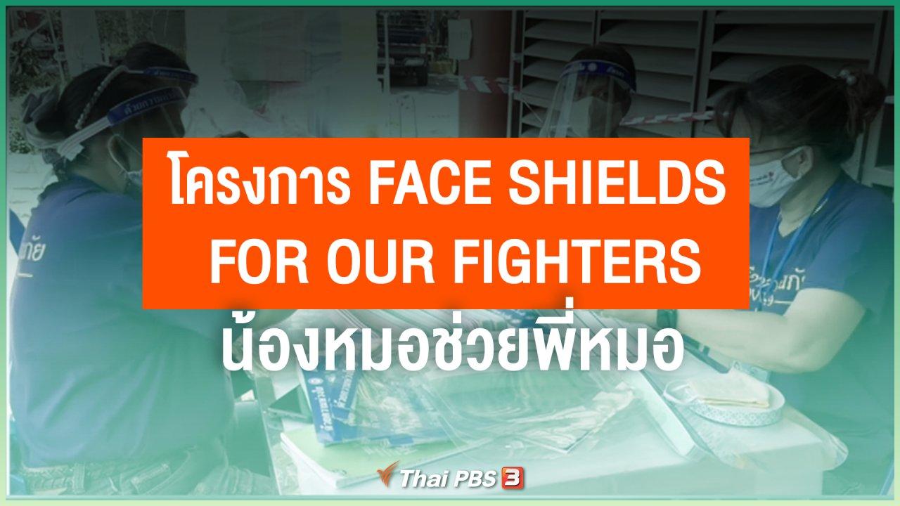 ไทยสู้โควิด-19 - ไทยสู้ ไทยรอด : โครงการ Face Shields for Our Fighters น้องหมอช่วยพี่หมอ