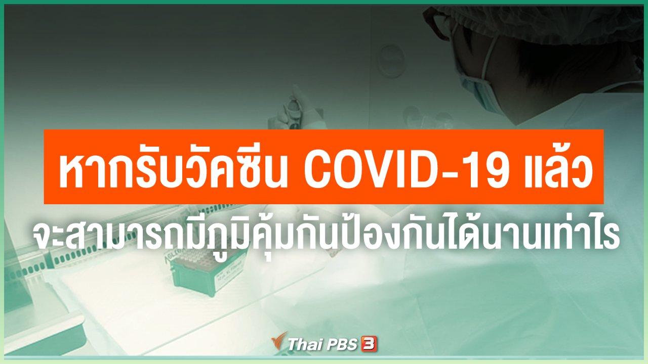 ไทยสู้โควิด-19 - หากรับวัคซีน COVID-19 แล้ว จะสามารถมีภูมิคุ้มกันป้องกันได้นานเท่าไร