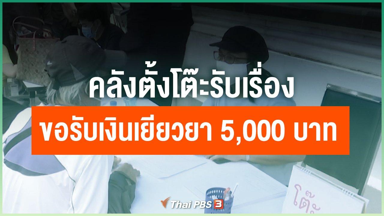 Coronavirus - คลังตั้งโต๊ะรับเรื่องขอรับเงินเยียวยา 5,000 บาท