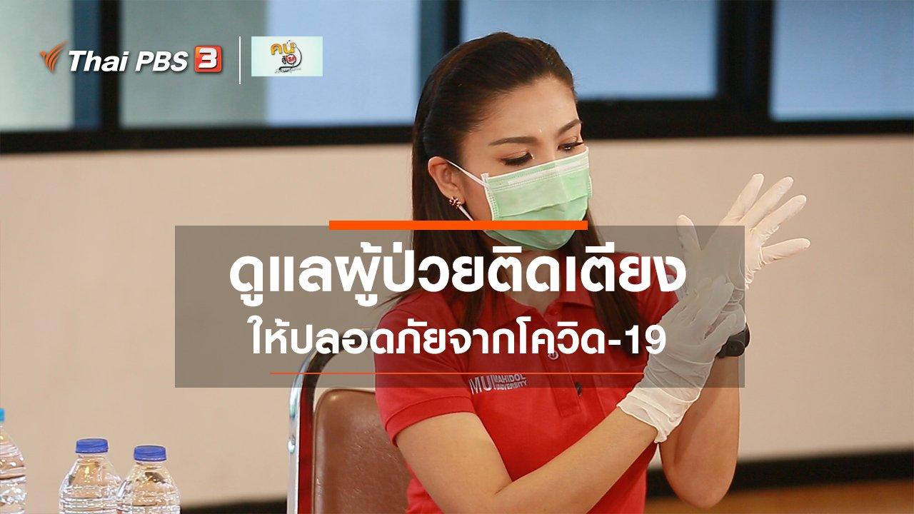 คนสู้โรค - ปรับก่อนป่วย : ดูแลผู้ป่วยติดเตียงให้ปลอดเชื้อ ปลอดภัย