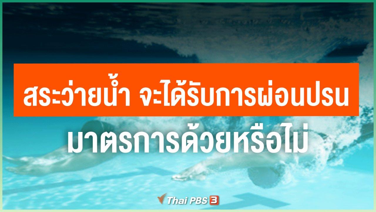 วันใหม่วาไรตี้ - สระว่ายน้ำ จะได้รับการผ่อนปรนมาตรการด้วยหรือไม่
