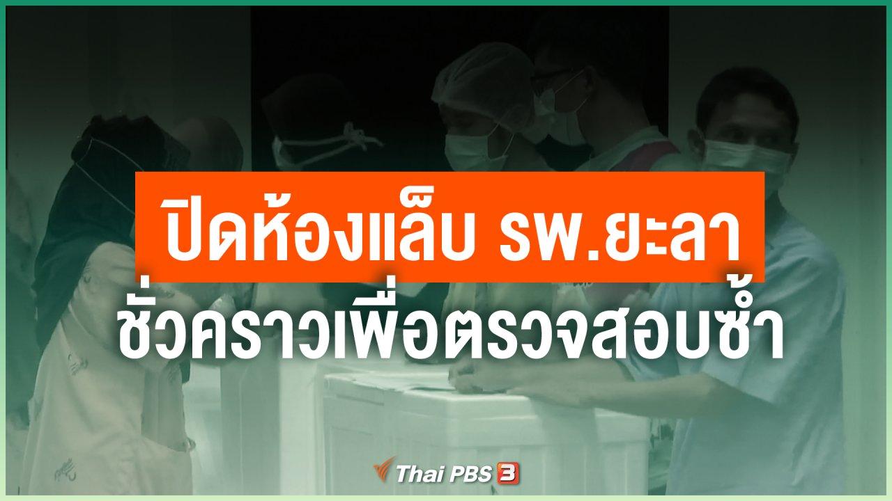Coronavirus - ปิดห้องแล็บ รพ.ยะลา ชั่วคราวเพื่อตรวจสอบซ้ำ