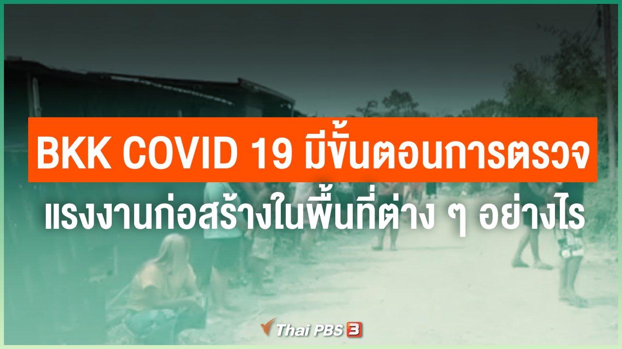 ไทยสู้โควิด-19 - BKK covid-19 มีขั้นตอนการตรวจแรงงานก่อสร้างในพื้นที่ต่าง ๆ อย่างไร