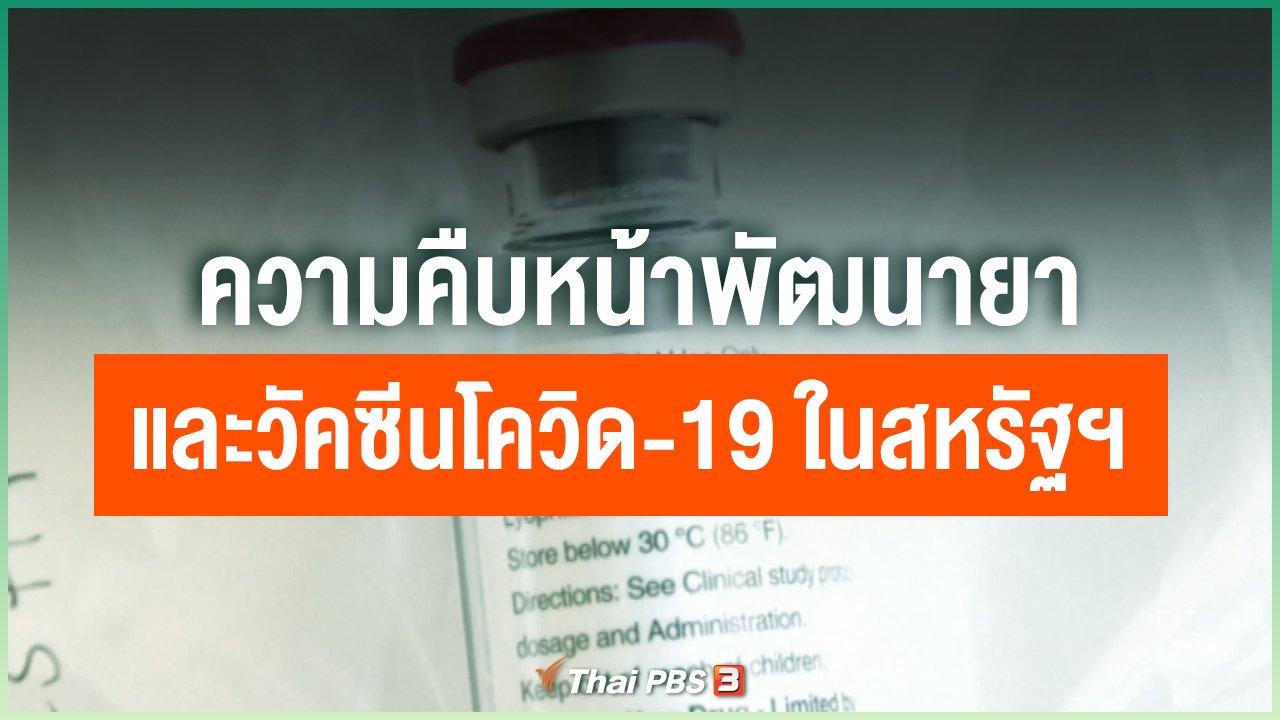 Coronavirus - ความคืบหน้าพัฒนายาและวัคซีนโควิด-19 ในสหรัฐฯ