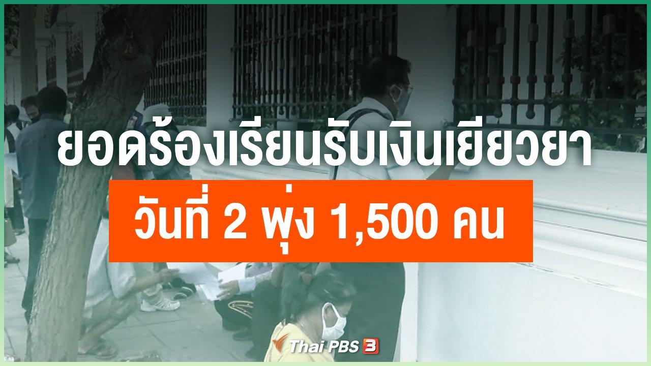 Coronavirus - ยอดร้องเรียนรับเงินเยียวยาวันที่ 2 พุ่ง 1,500 คน