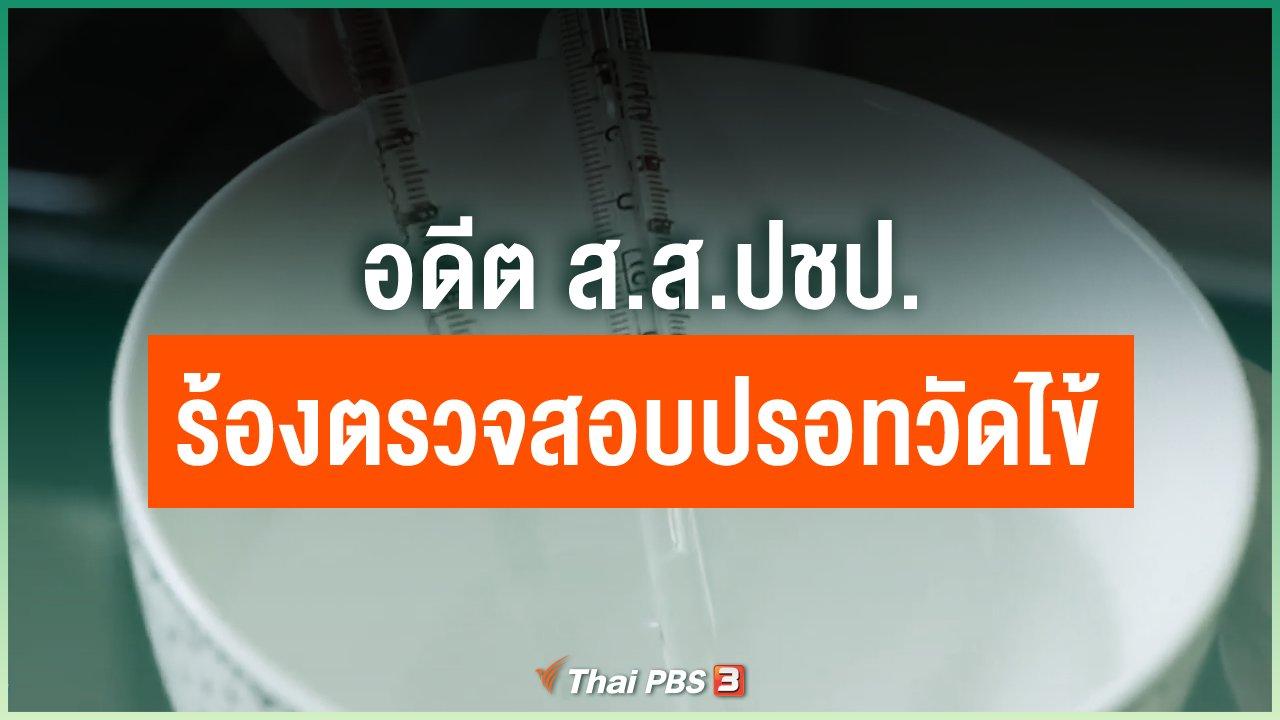 Coronavirus - อดีต ส.ส.ปชป. ร้องตรวจสอบปรอทวัดไข้