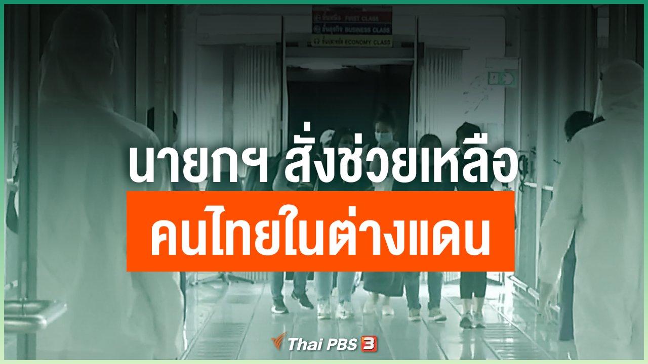 Coronavirus - นายกฯ สั่งช่วยเหลือคนไทยในต่างแดน