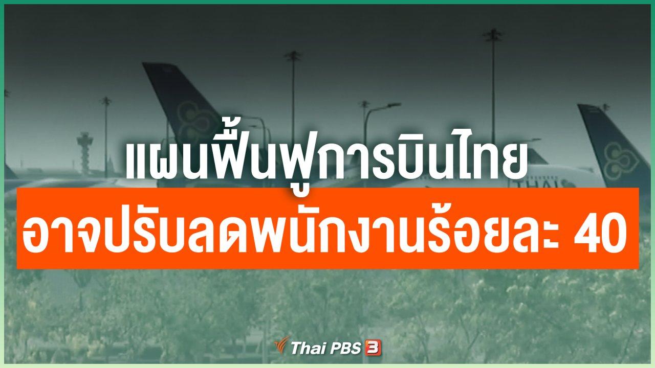 Coronavirus - แผนฟื้นฟูการบินไทยอาจต้องปรับลดพนักงานร้อยละ 40