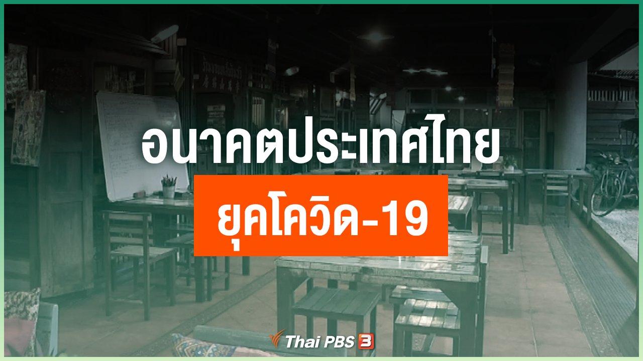 Coronavirus - อนาคตประเทศไทยยุคโควิด-19