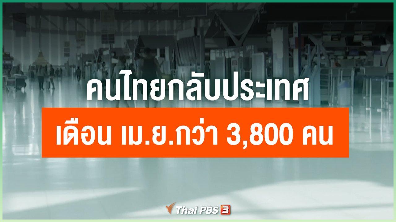 Coronavirus - คนไทยกลับประเทศ เดือน เม.ย.กว่า 3,800 คน