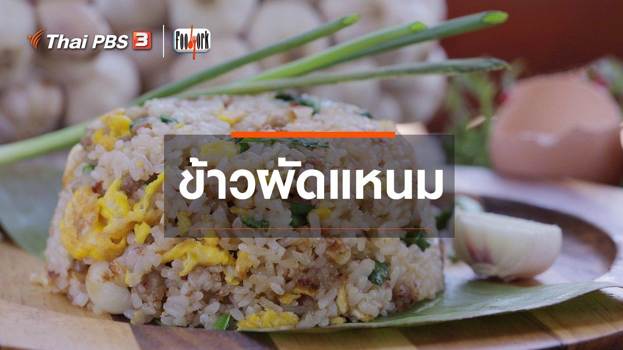 Foodwork - เมนูอาหารฟิวชัน : ข้าวผัดแหนม